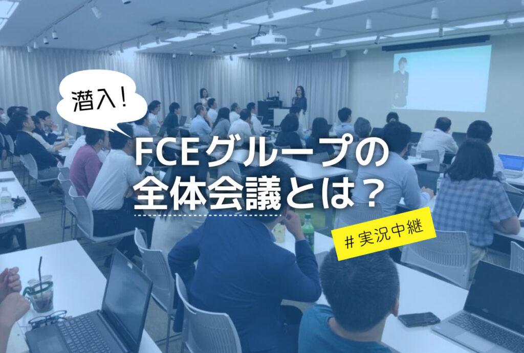 潜入!FCEグループの全体会議とは?#実況中継