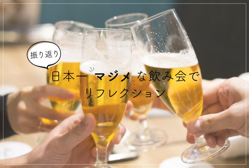 振り返り日本一真面目な飲み会でリフレクション