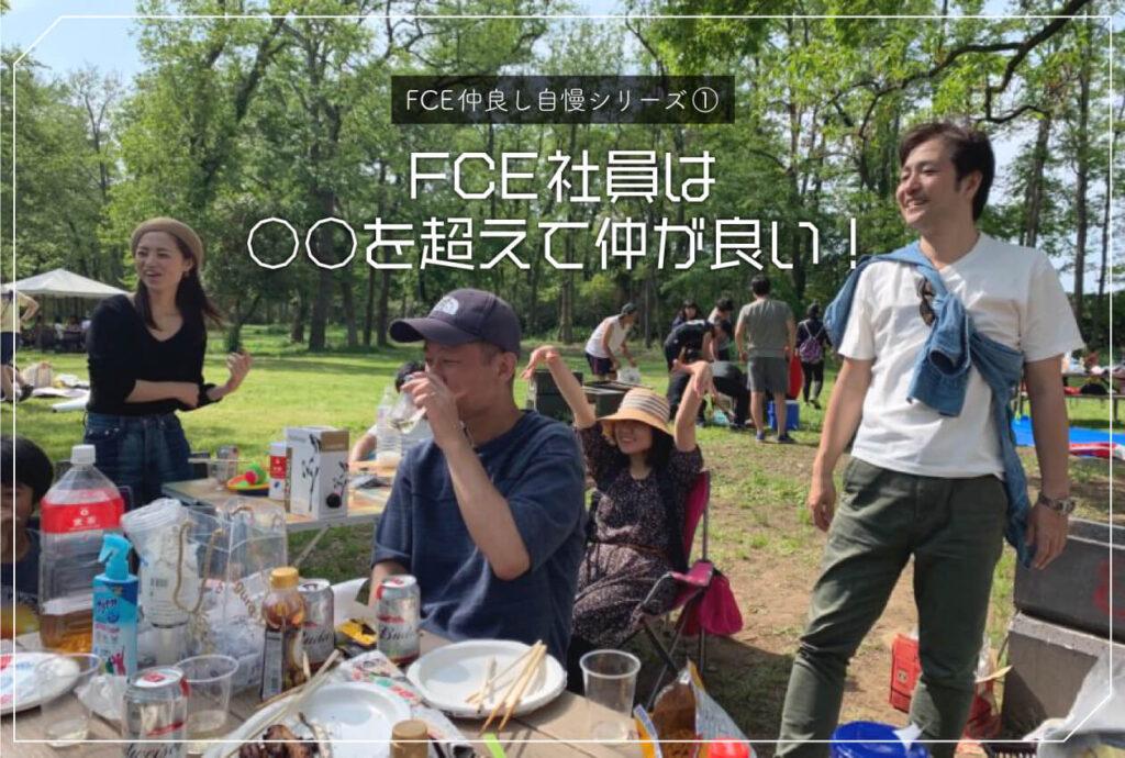 FCE仲良し自慢シリーズ① ~FCE社員は○○を超えて仲が良い!~